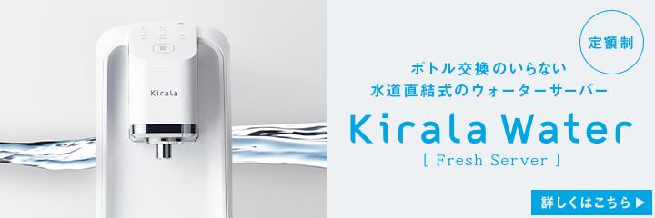 ボトル交換のいらない自動給水式ウォーターサーバー Kirala Water フレッシュサーバー