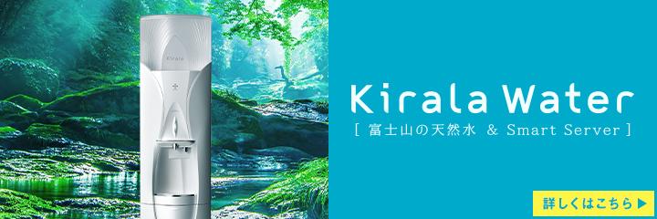 Kirala Water 富士山の天然水 & スマートサーバー
